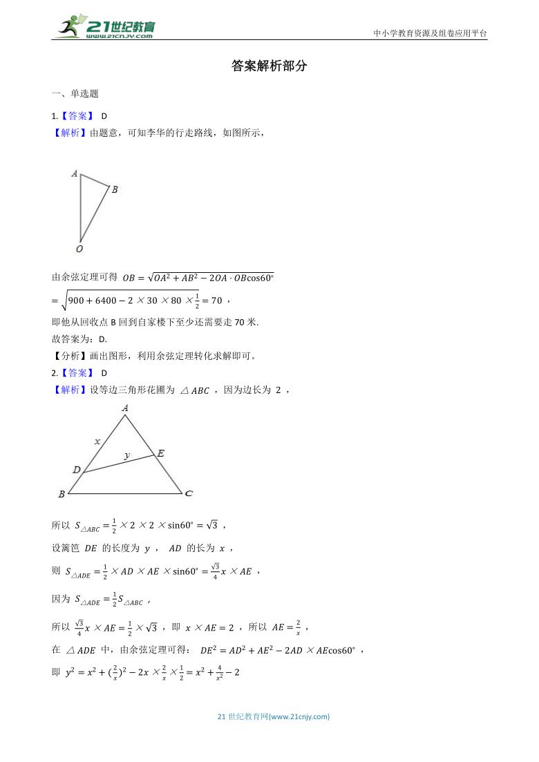 6.4 平面向量的应用  正弦、余弦定理的应用(含解析)