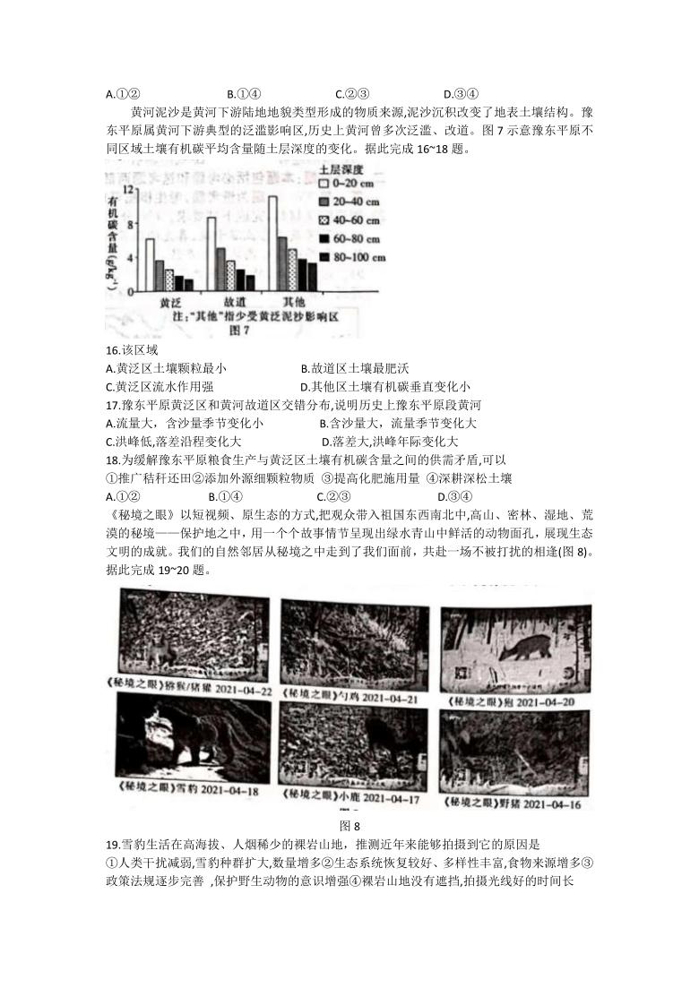河北省邢台市2020-2021学年高二下学期期末测试地理卷(word版,含答案)