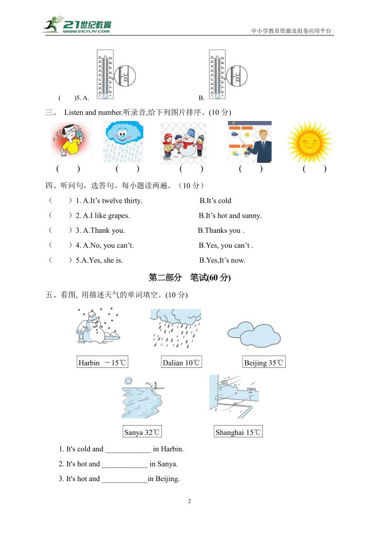 【百分AB卷】Unit 3 Weather单元测试卷(A)(听力原文+答案 无听力音频)