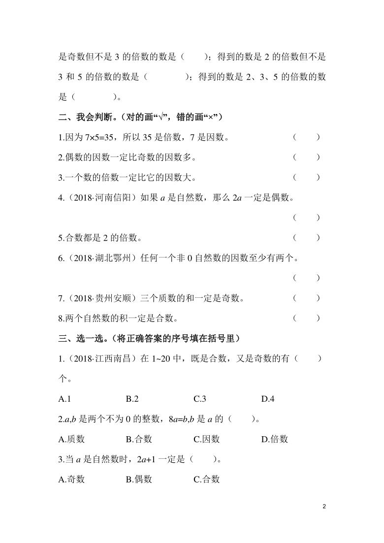 人教版五下数学 第2单元复习卡(含图片答案)