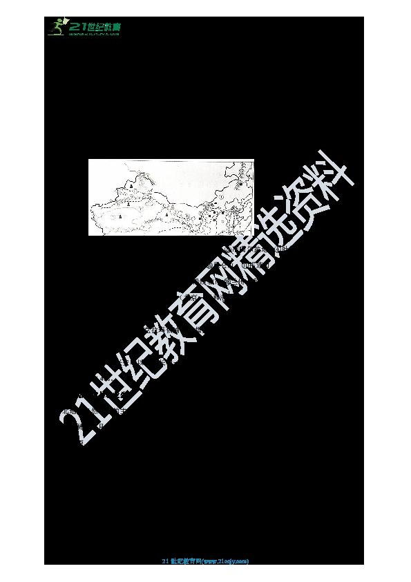 【备考2020】中考地理一轮复习学案(中国地理)  第五章  中国的地域差异  第三节  中国的西北、青藏地区(要点回顾+中考经典测试)