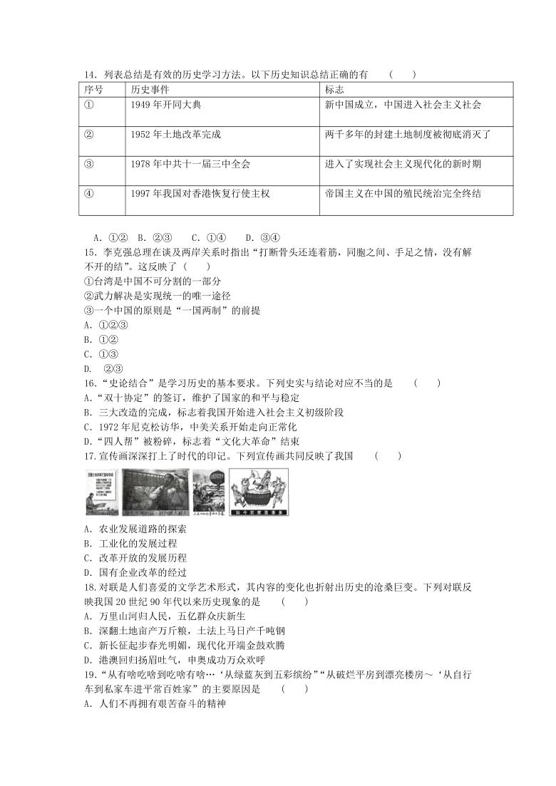 河南省郑州市金水区华夏中学2020年人教版历史八年级下册期末测试题(含答案解析)