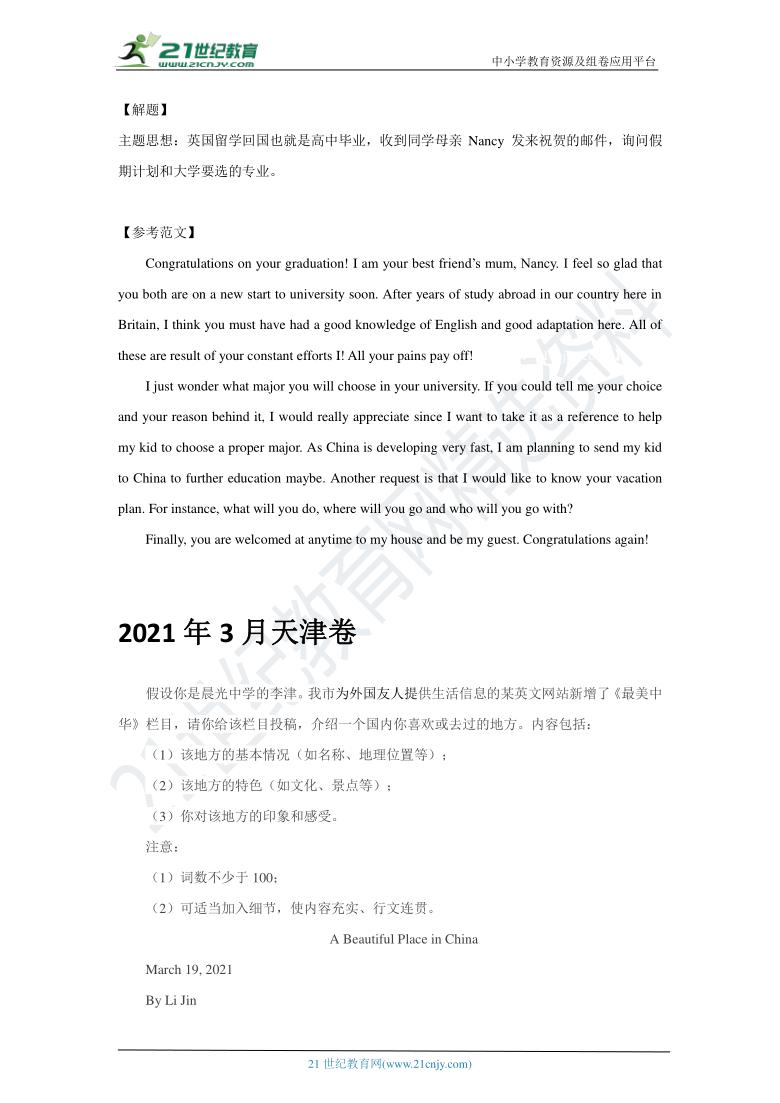07 五年高考英语作文真题汇编(天津卷,含2021年6月真题)