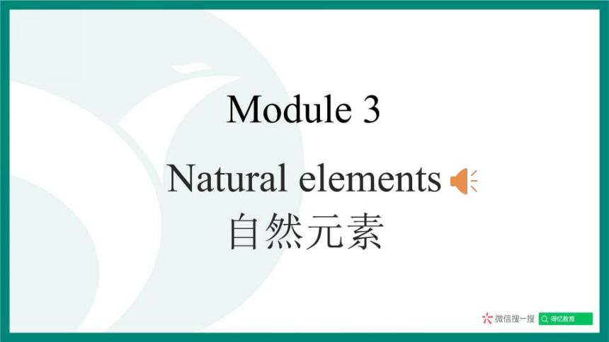 牛津深圳版(广州沈阳通用)七下单词记忆课件|音频点读版(Module3-Unit6)