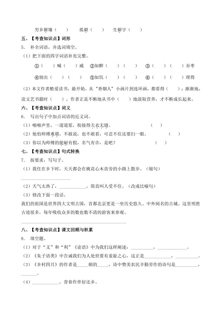 五年级暑期语文专项练习题5(Word版,含答案)