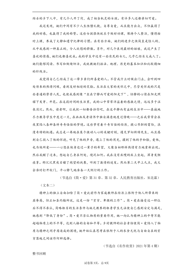 2021年浙江省金华市中语文试题真题(word版 含解析答案)