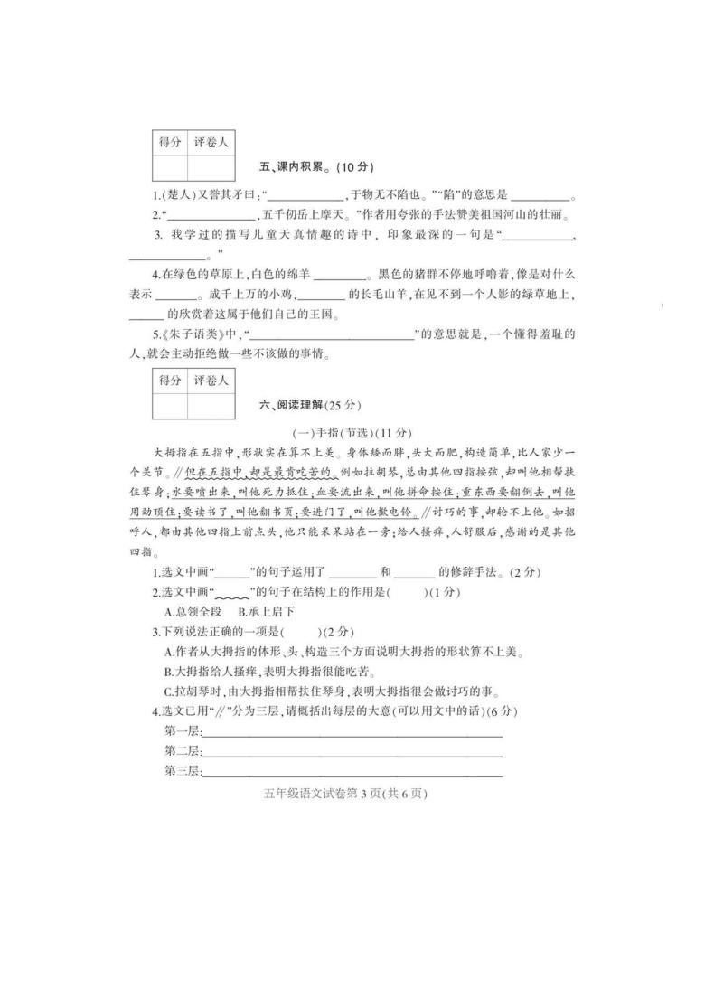 河南省信阳市固始县2019-2020学年第二学期五年级语文期末教学质量监测(扫描版,无答案)