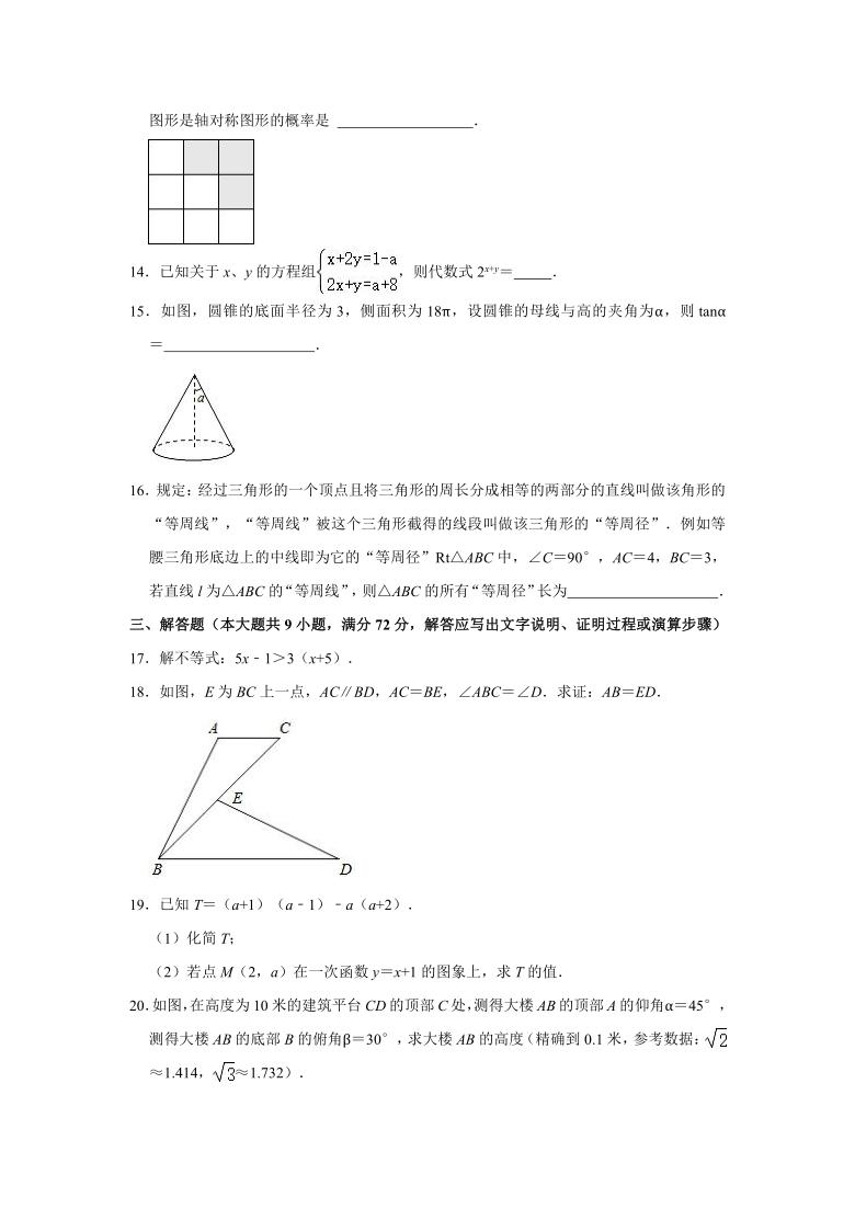 2021年广东省广州市花都区中考数学三模试卷(Word版 含解析)