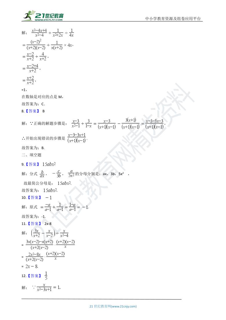 5.3 分式的加减法一课一练(含解析)