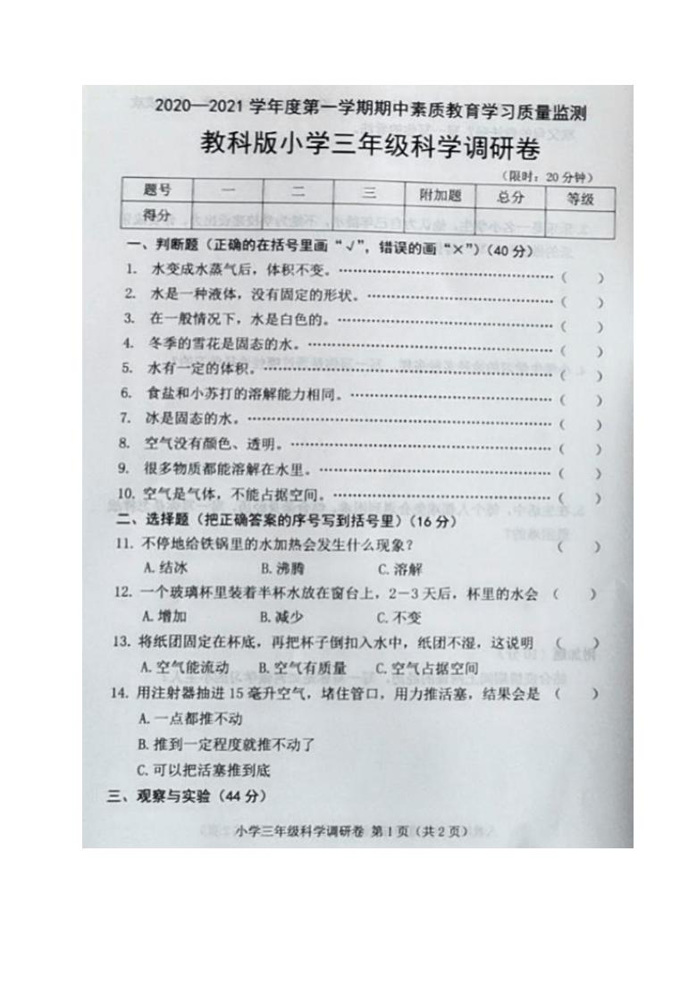 吉林省长春市农安县2020-2021学年第一学期三年级科学期中质量监测(图片版,无答案)