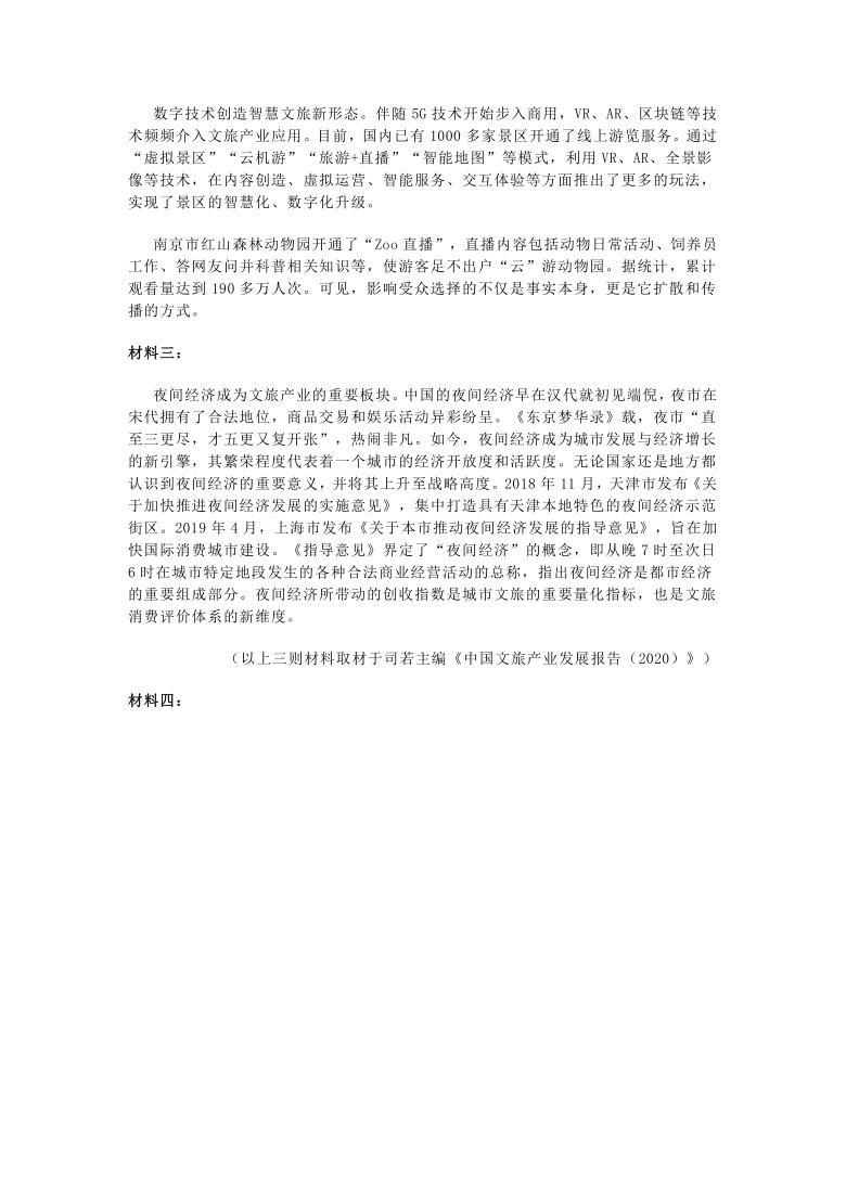 天津市2021年高考语文试题(解析版)