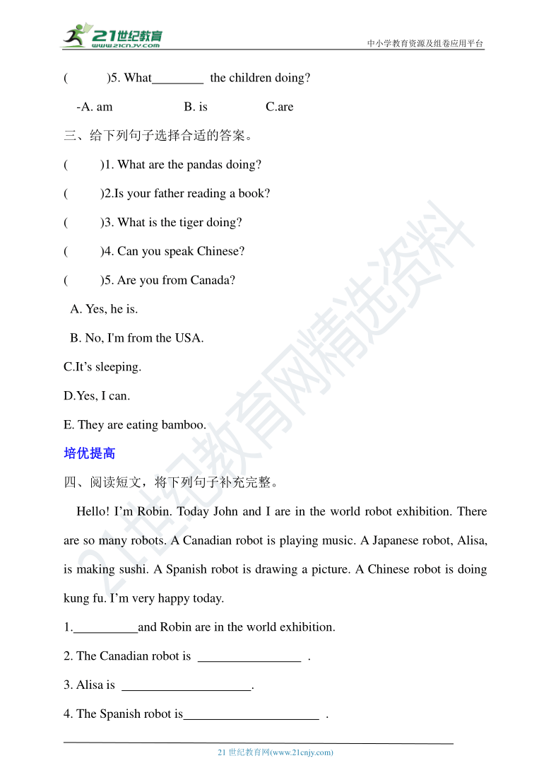 Unit 6  Work quietly Part C 课时分层练(基础达标+综合培优)(含答案)