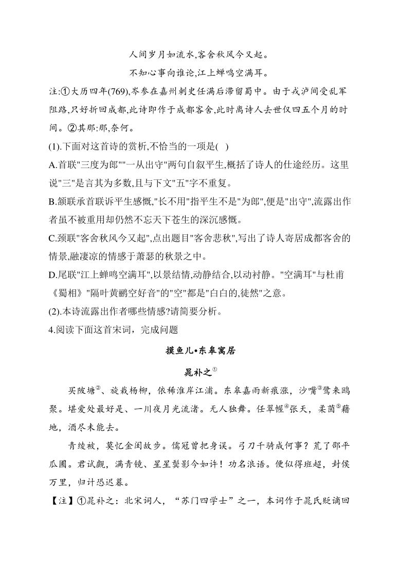 2022届高三语文一轮复习专题达标检测   古代诗歌二 8首含答案
