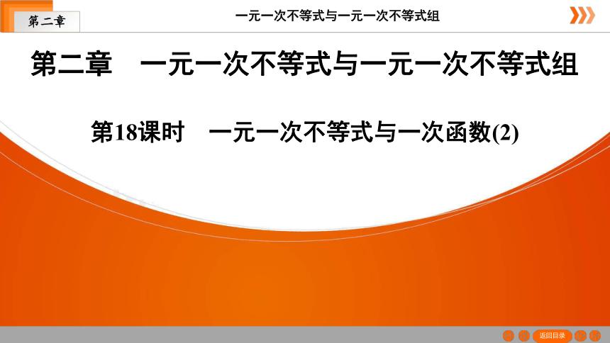 2020-2021学年八年级数学北师大版下册  2.5 一元一次不等式与一次函数(2)(共20张ppt)