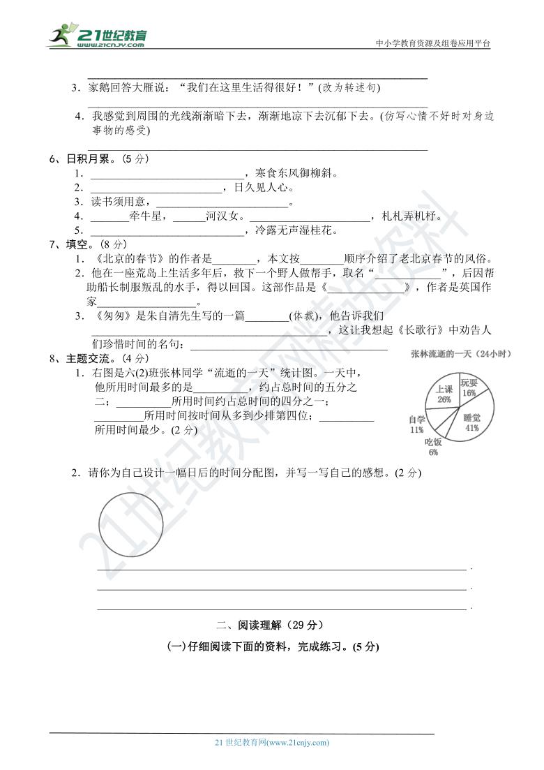 人教部编版六年级语文下册 名校精选精练 期中培优提分卷(一)(含答案)