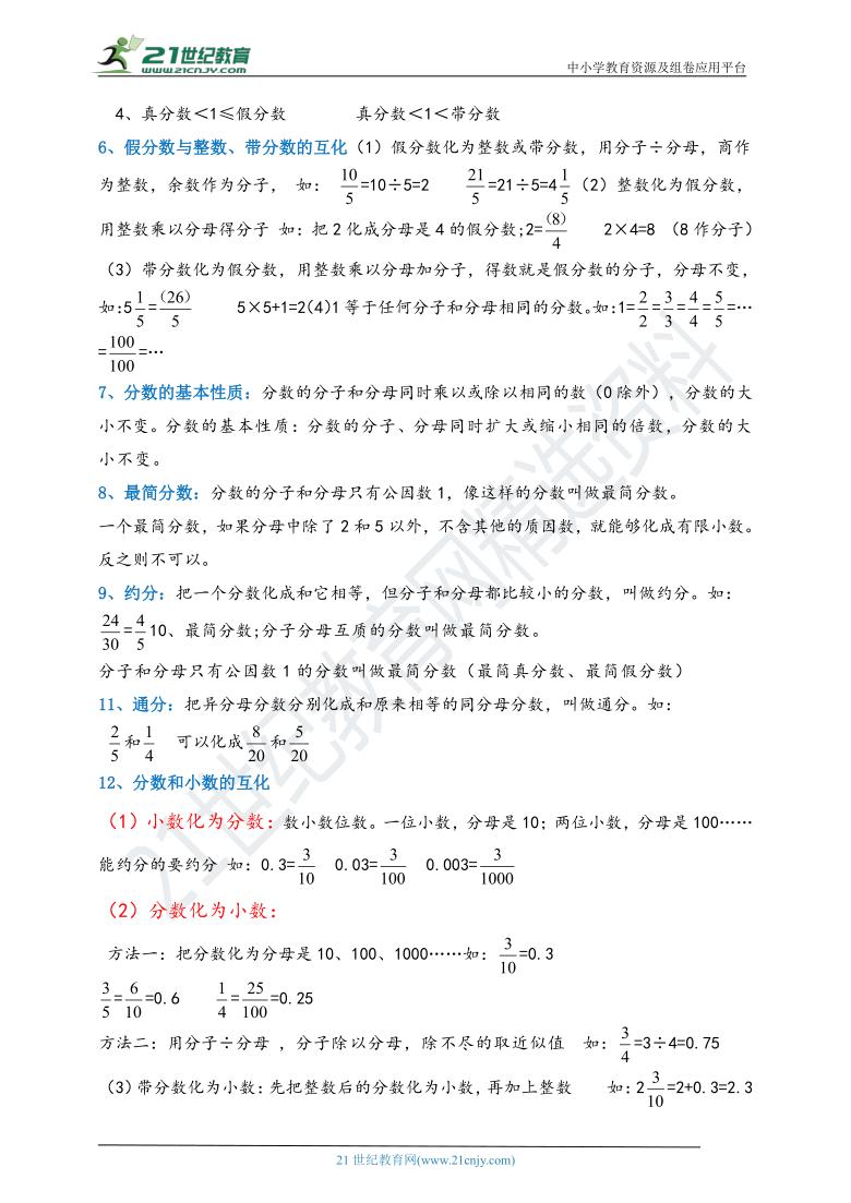2020-2021学年人教版数学五下第四单元《分数的意义和性质》期中章节复习精编讲义(含解析)