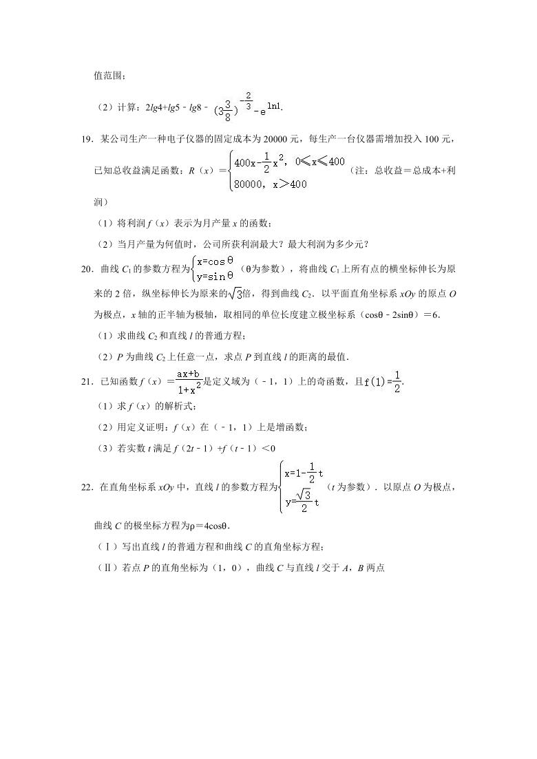 2020-2021学年甘肃省嘉峪关高二(下)期中数学试卷(文科)(Word解析版)