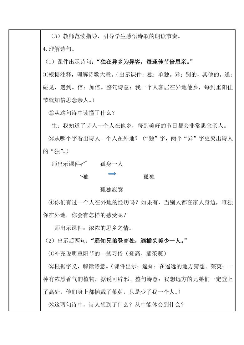 部编版三年级语文下册-9 九月九日忆山东兄弟 教案