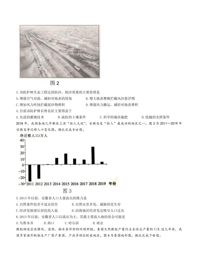 河北省邯郸市九校2020-2021学年高二下学期期中考试地理试题 Word版含答案