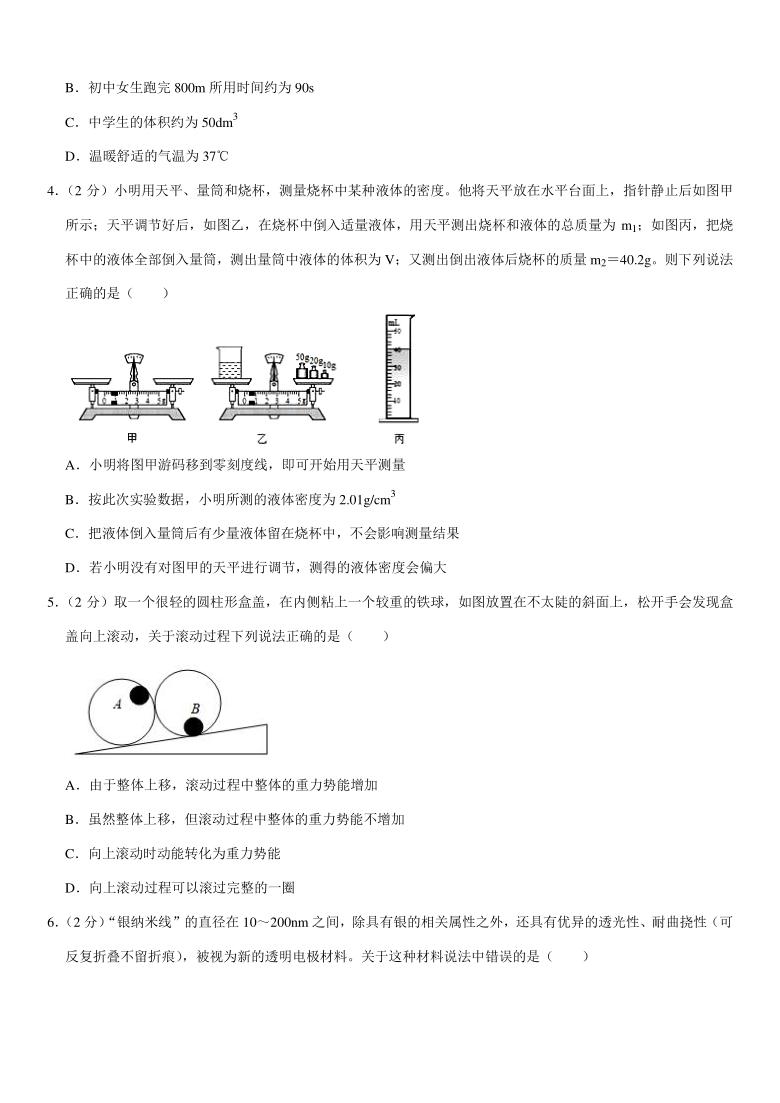 2021年江苏省无锡市滨湖区六校联考中考物理调研试卷(3月份)(pdf+答案解析)