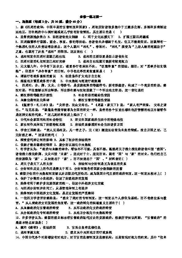第一单元 中国古代的中央集权制度单元测试(解析版)
