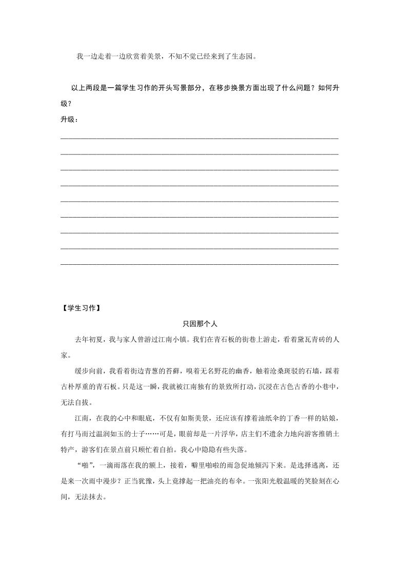 全面系统精讲14作文综合篇(二):综合练习-2021年初中语文作文指导学案(无答案)