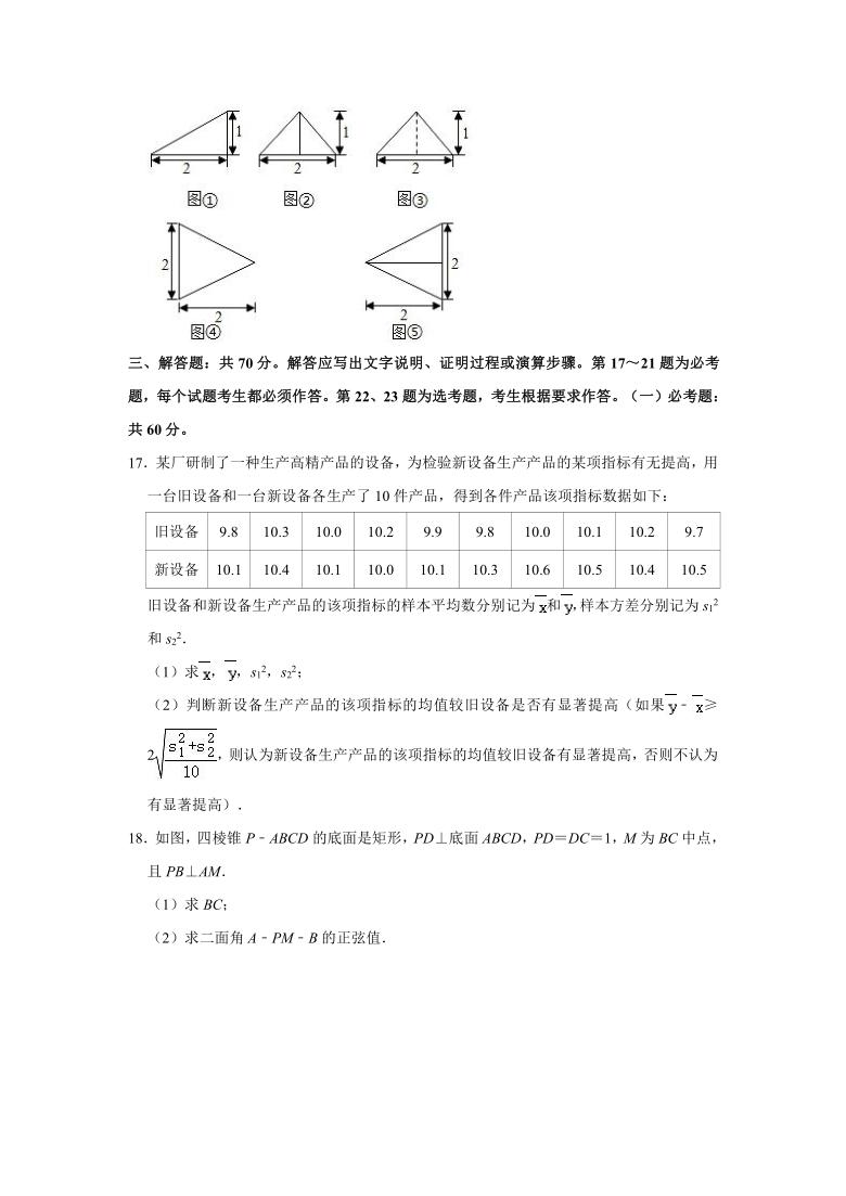 2021年全国乙卷高考数学(理科)真题试卷(Word解析版)