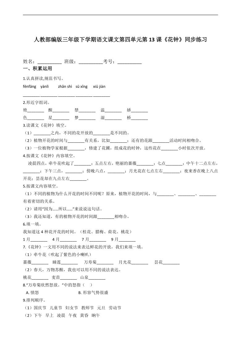 第13课《花钟》同步练习(含解析)