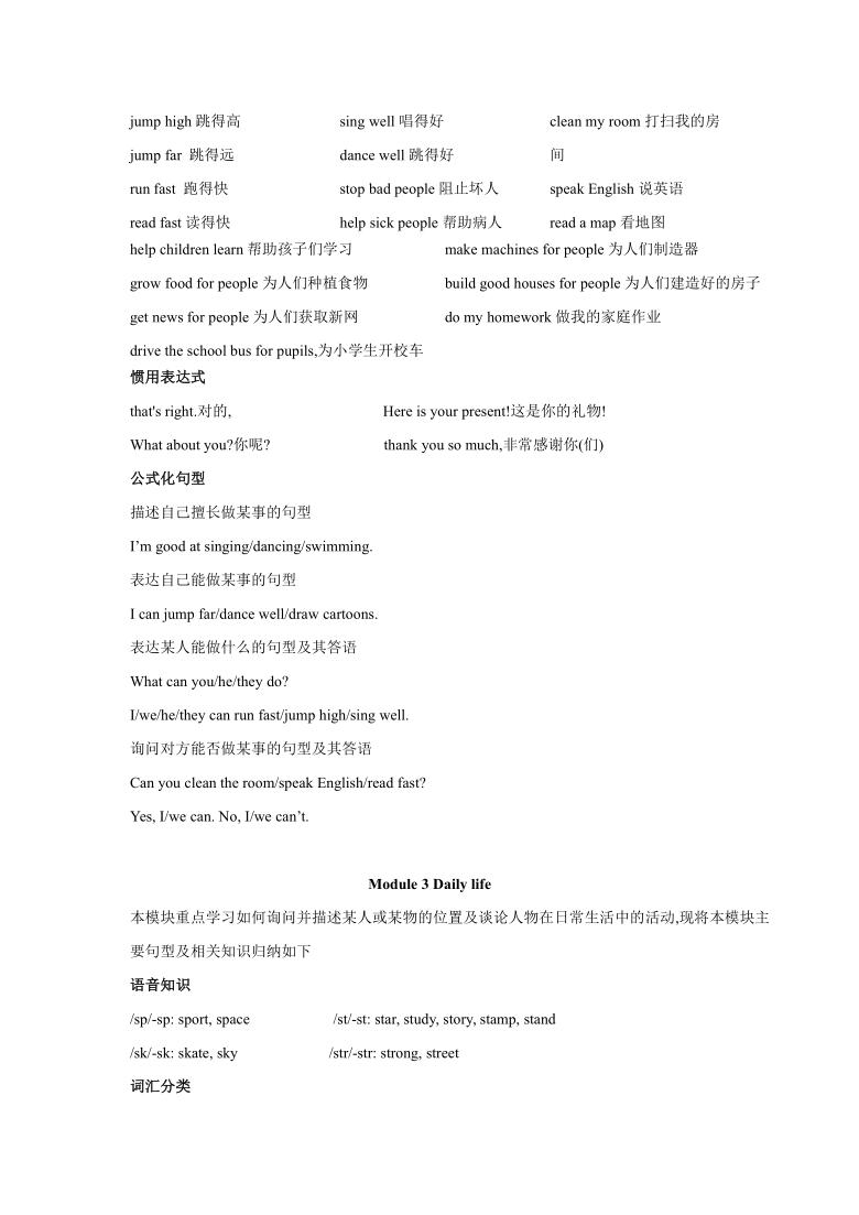 教科版(广州)小学英语五年级上册模块重点归纳