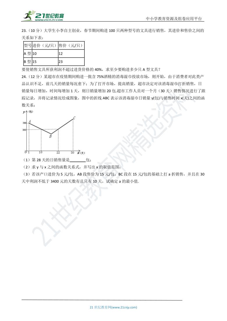 第二章 一元一次不等式和一元一次不等式组一章一练(含解析)