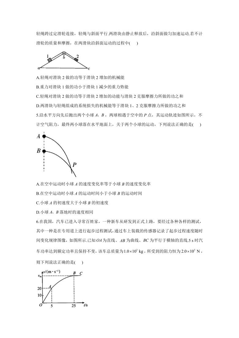 2020-2021学年高中物理人教版(2019)必修第二册 全册综合检测卷 Word版含解析