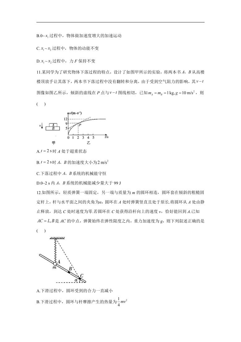 2021届高考物理二轮复习常考题型大通关(新高考)(六)功和能