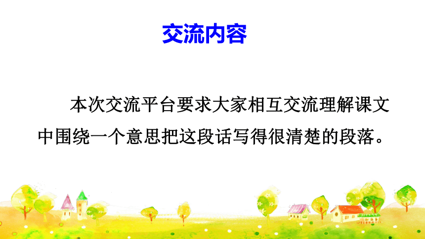 统编版三年级下册语文 语文园地三   课件 (共28张PPT)