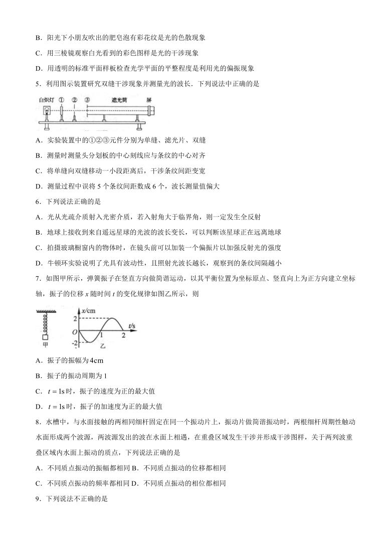 江苏省南通市启东市2020-2021学年高二下学期期中学业质量监测物理试题 Word版含答案