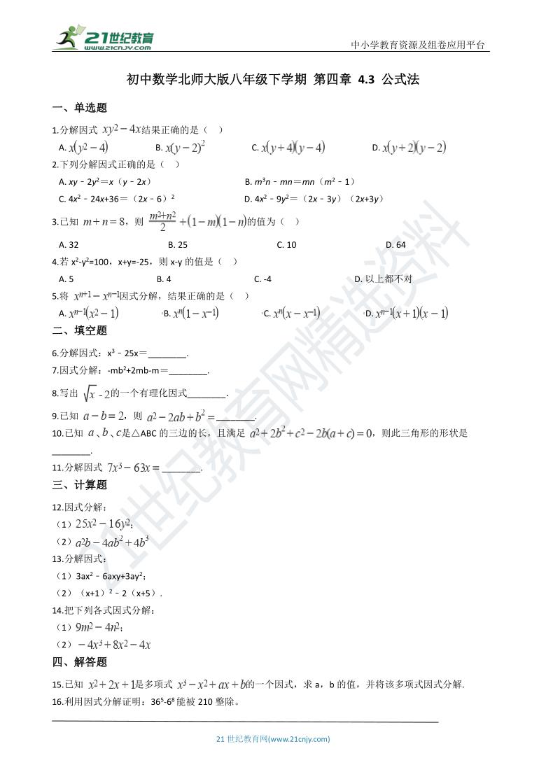 4.3 公式法 一课一练(含解析)