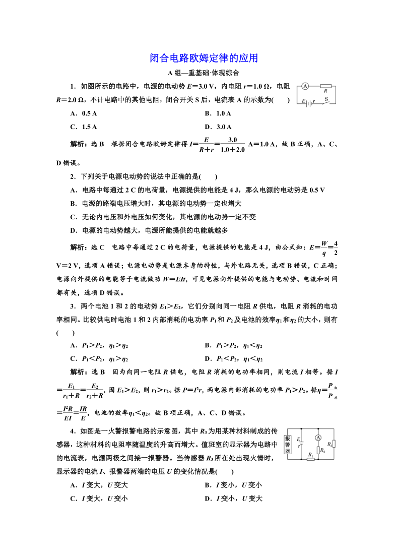 2020-2021学年高中物理粤教版必修第三册练习题   5.习题课三  闭合电路欧姆定律的应用   Word版含解析