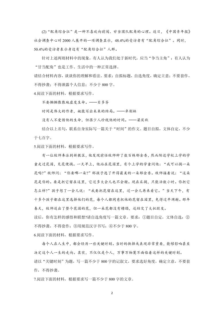 2021届高三语文写作材料作文专练  (二)含答案