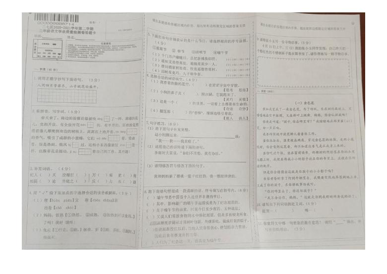 河南省郑州市二七区2020-2021学年第二学期三年级语文期末质量检测卷(图片版,无答案)