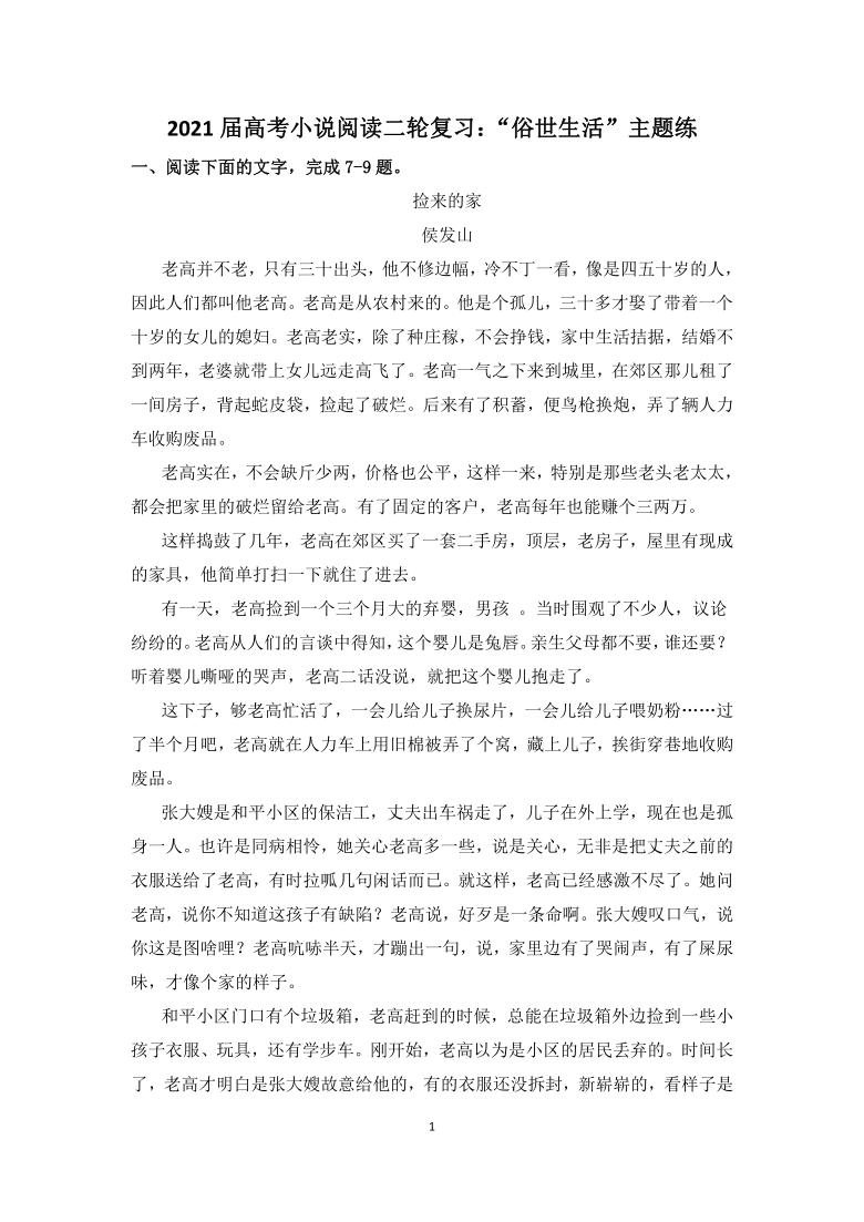 """2021届高考小说阅读二轮复习:""""俗世生活""""主题练 含答案"""