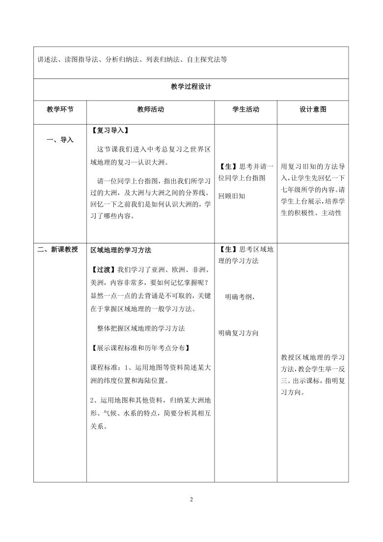 世界区域地理复习--认识大洲(以亚洲为例)  教案(表格式)