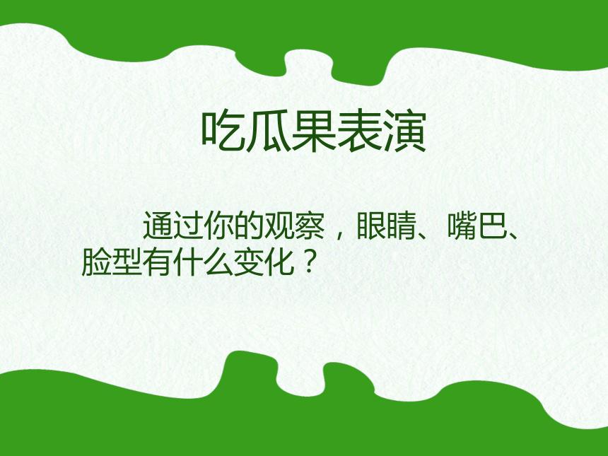 二年级下册美术课件-3.8 吃瓜果的人 岭南版 (共22张PPT)