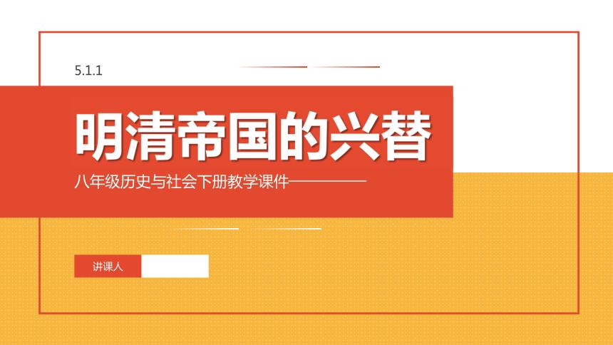 5.1.1 明清帝国的兴替 课件(35张PPT)