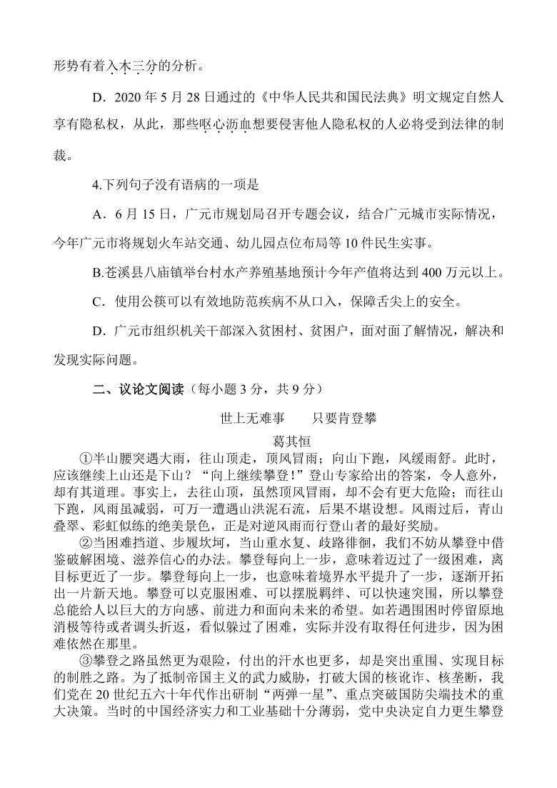 四川省广元市2020年初中学业水平考试暨高中阶段学校招生考试语文试题(含答案)
