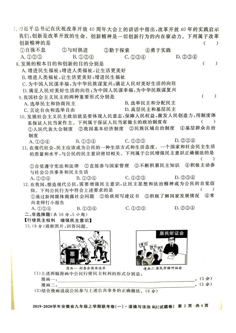 安徽省2020-2021学年九年级上学期联考道德与法治试卷(图片版含答案)