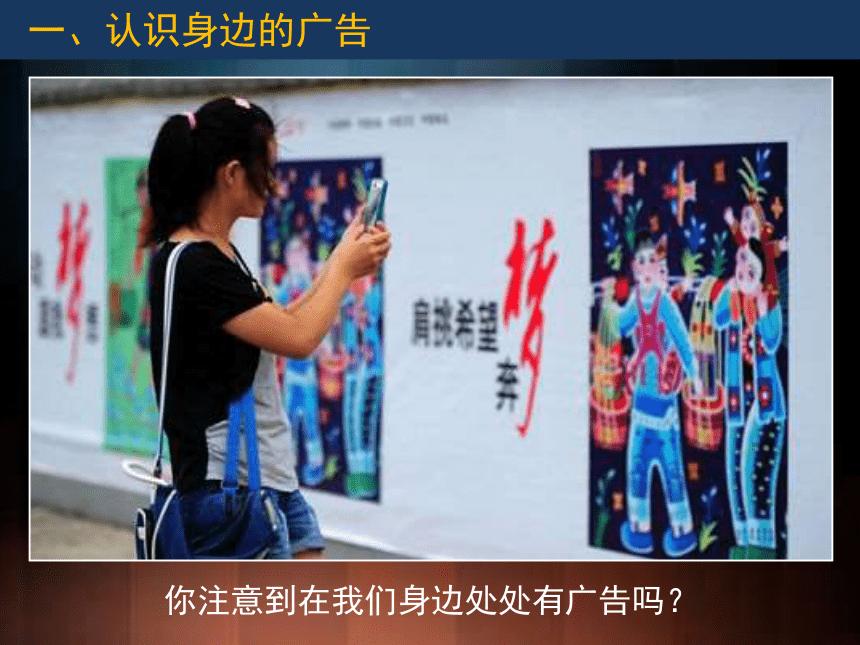 8. 关注身边的广告设计 课件(33张)
