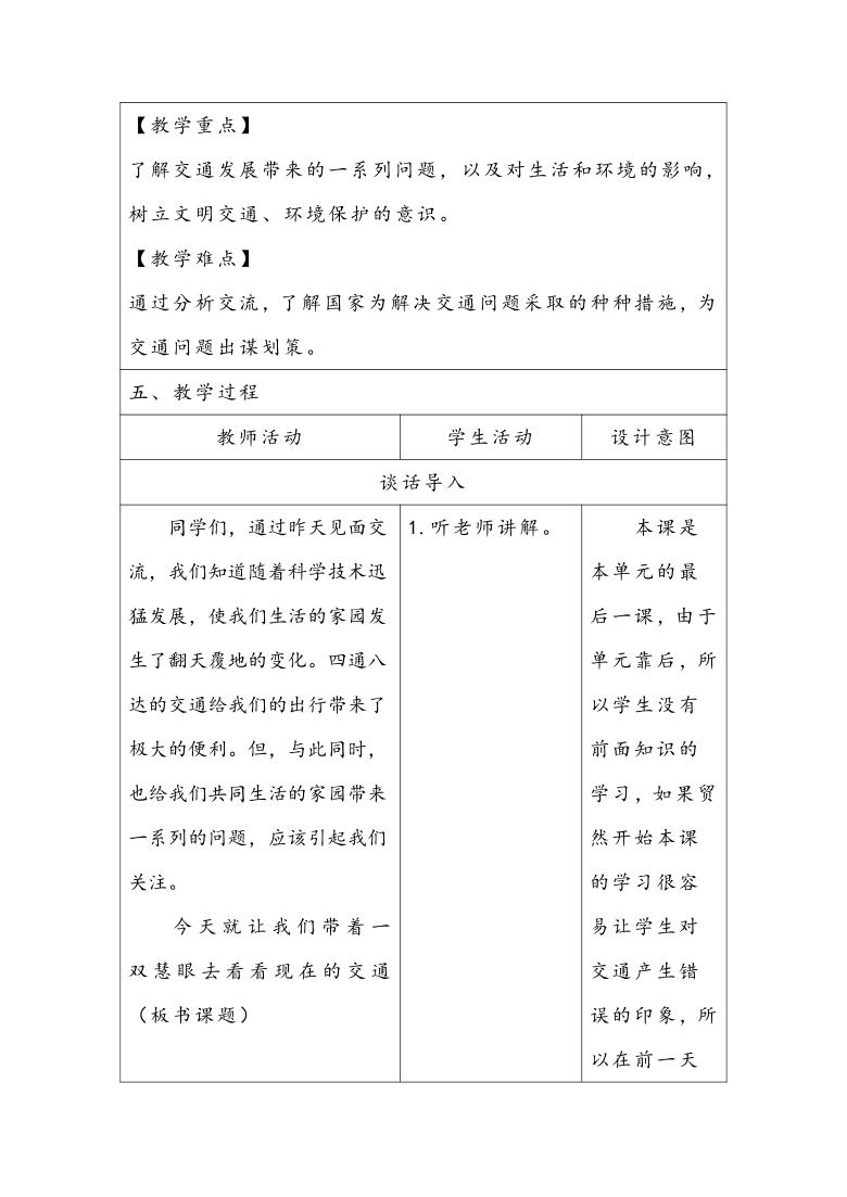 12.慧眼看交通教案
