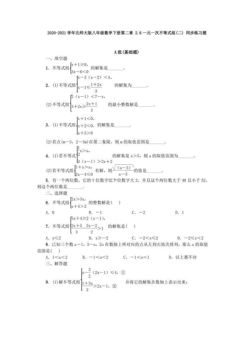 2020-2021学年北师大版八年级数学下册2.6一元一次不等式组(二) 同步练习题(Word版含答案)