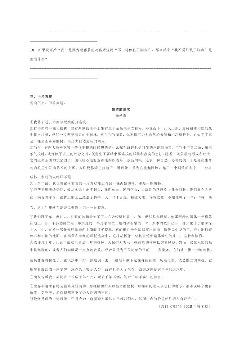 第18课《紫藤萝瀑布》同步练习(含答案)