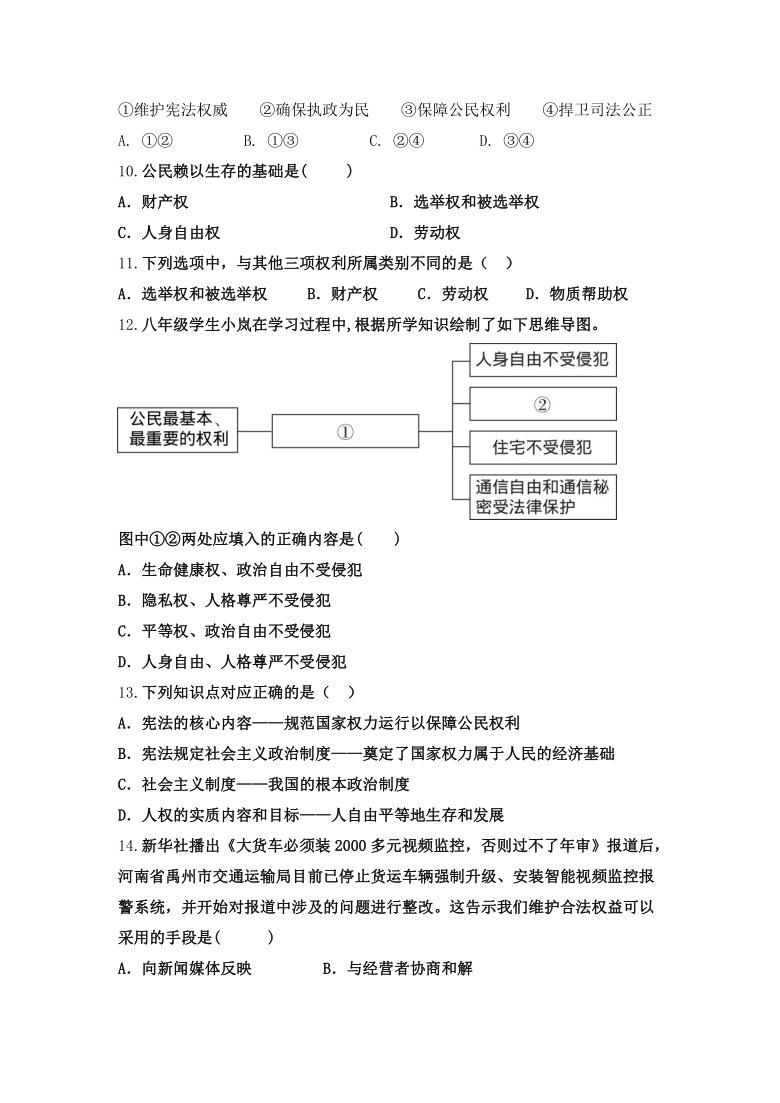 内蒙古呼和浩特市实验中学2020-2021学年八年级下学期期中考试道德与法治试卷(word含答案)