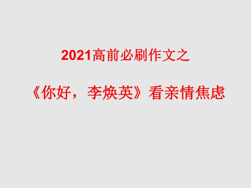 2021届高考作文 《你好,李焕英》看亲情焦虑 课件(17张PPT)